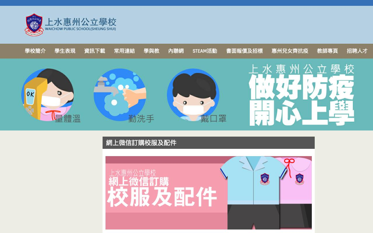 Screenshot of the Home Page of Wai Chow Public School (Sheung Shui)