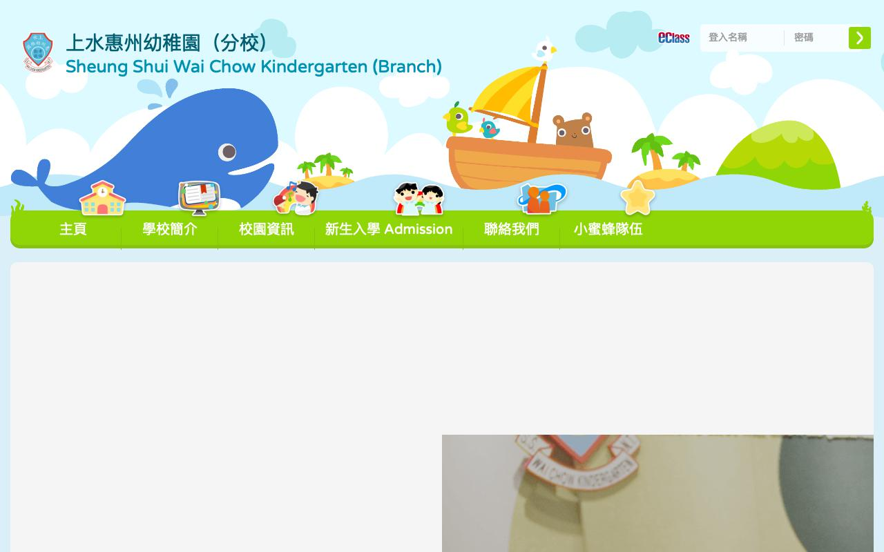 Screenshot of the Home Page of SHEUNG SHUI WAI CHOW KINDERGARTEN (BRANCH)