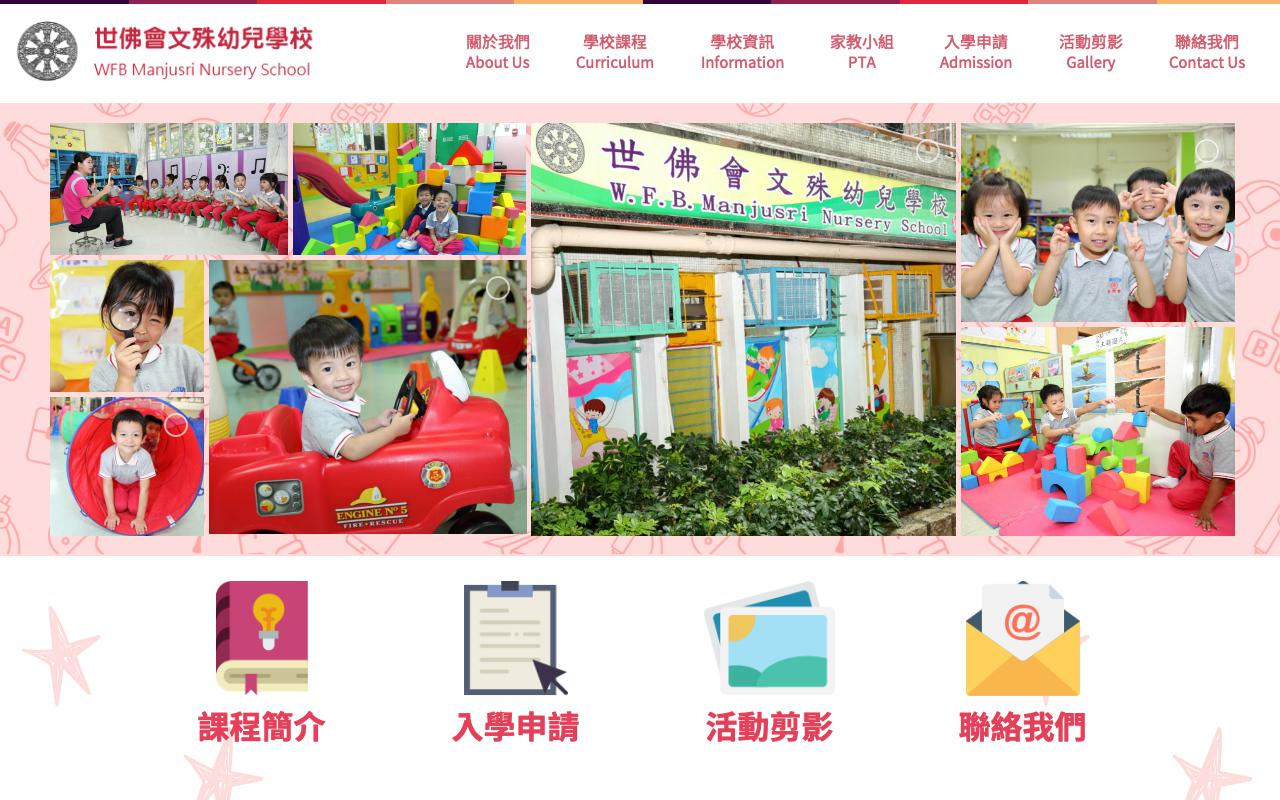 Screenshot of the Home Page of W F B MANJUSRI NURSERY SCHOOL