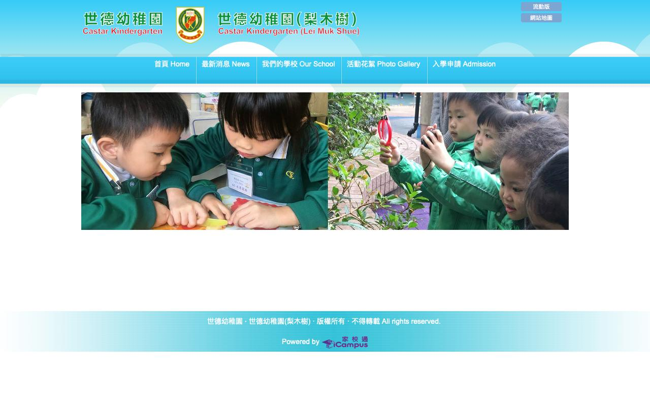 Screenshot of the Home Page of CASTAR KINDERGARTEN (LEI MUK SHUE)