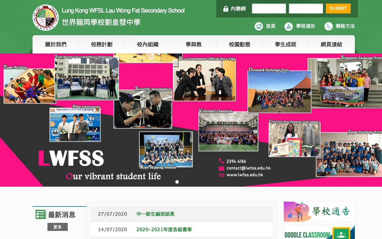 Screenshot of the Home Page of Lung Kong WFSL Lau Wong Fat Secondary School