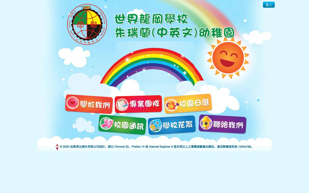 Screenshot of the Home Page of LUNG KONG WORLD FEDERATION SCHOOL LIMITED CHU SUI LAN ANGLO-CHINESE KINDERGARTEN