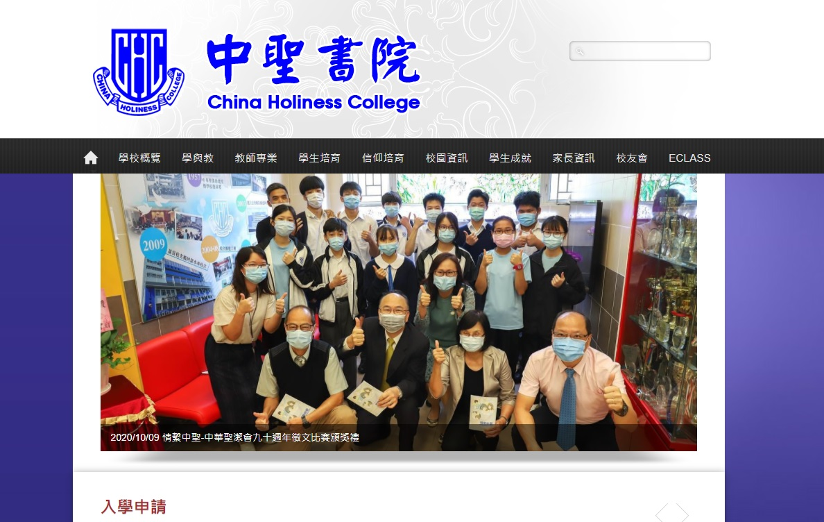 Screenshot of the Home Page of China Holiness College