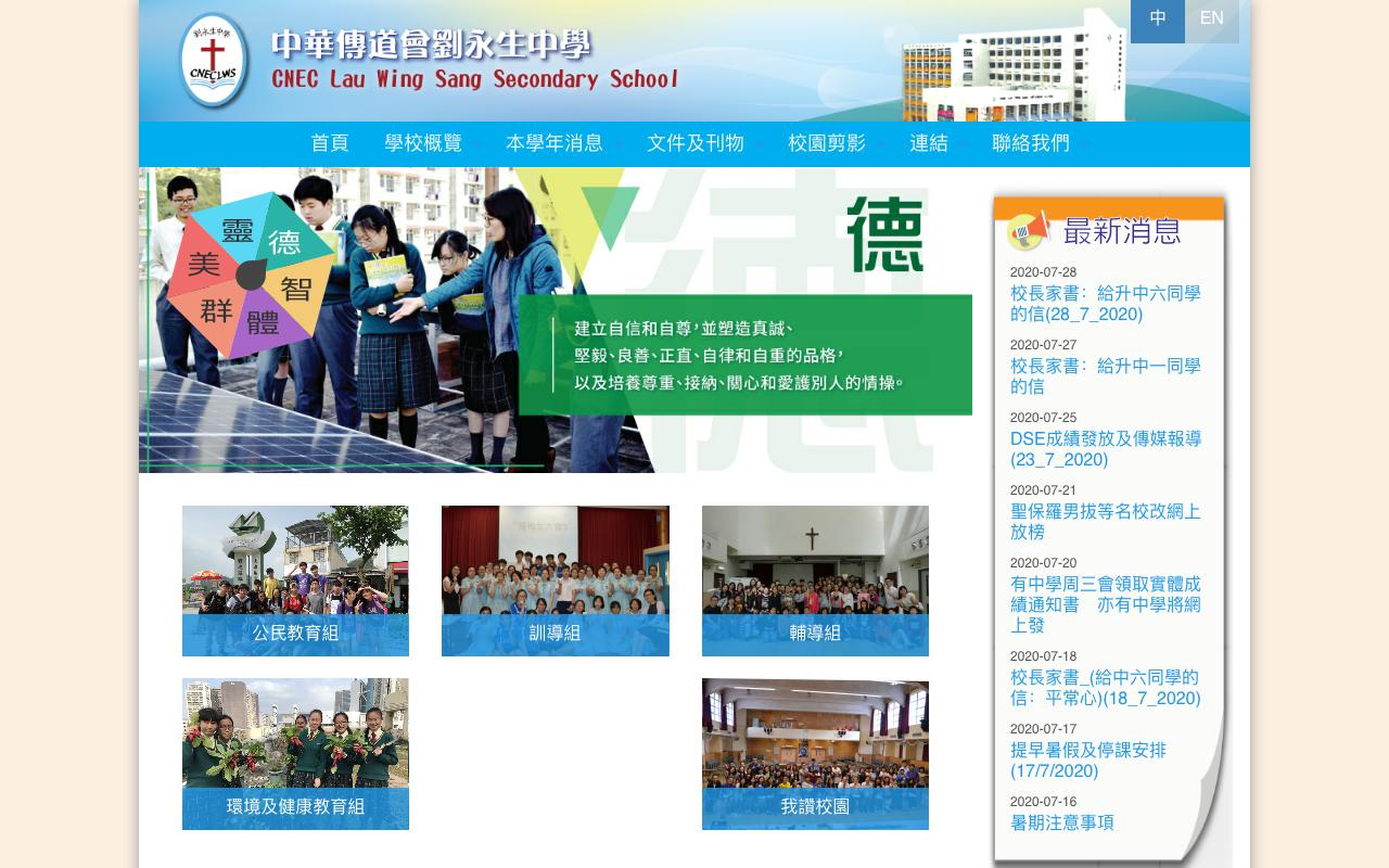 Screenshot of the Home Page of CNEC Lau Wing Sang Secondary School