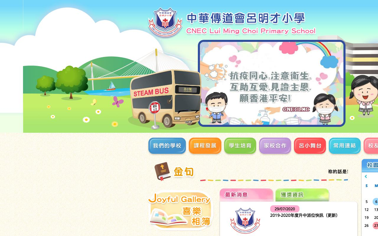 Screenshot of the Home Page of C.N.E.C. Lui Ming Choi Primary School