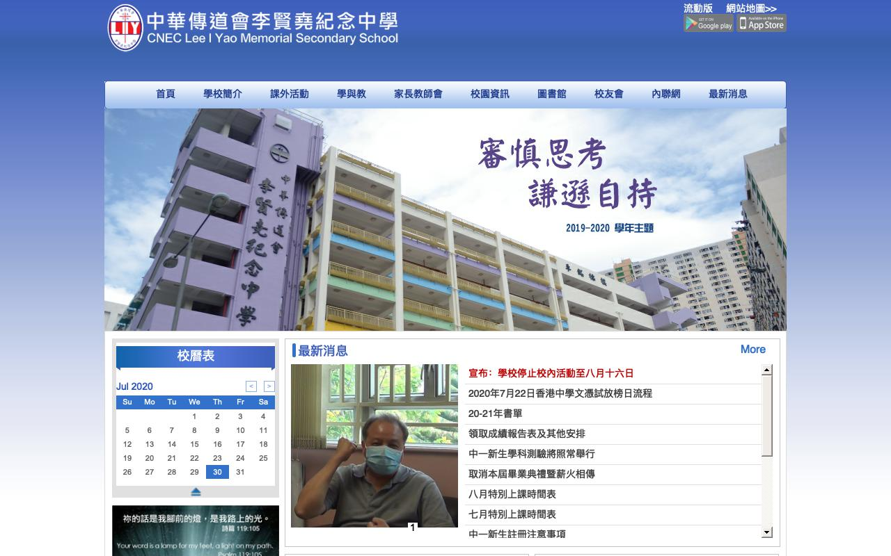 Screenshot of the Home Page of CNEC Lee I Yao Memorial Secondary School