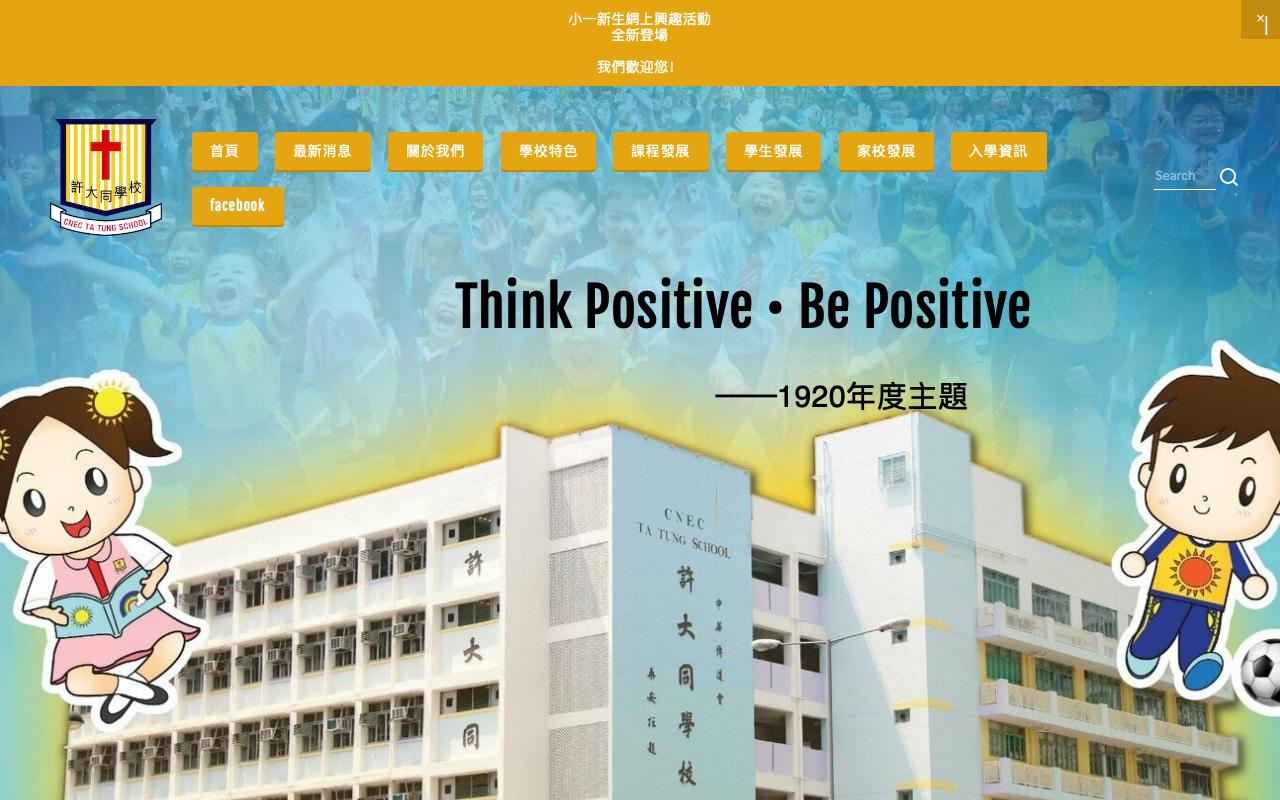 Screenshot of the Home Page of C.N.E.C. Ta Tung School
