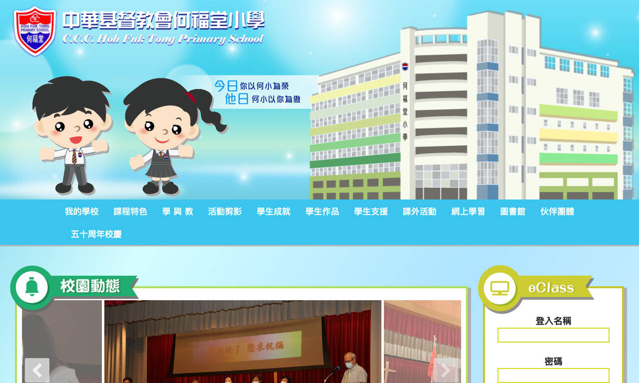 Screenshot of the Home Page of C.C.C. Hoh Fuk Tong Primary School