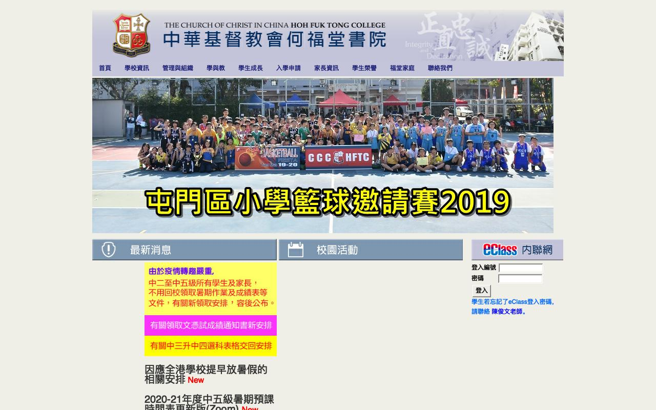 Screenshot of the Home Page of CCC Hoh Fuk Tong College