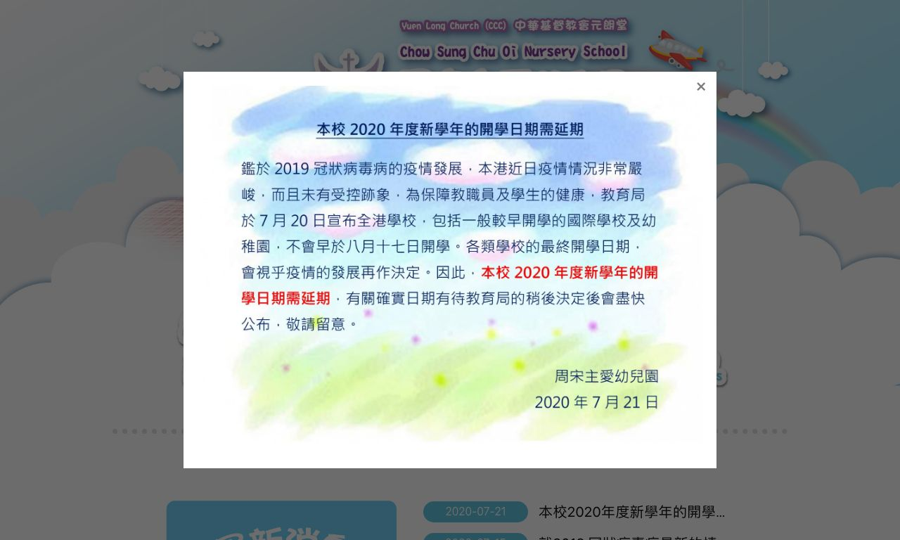 Screenshot of the Home Page of YUEN LONG CHURCH (CHURCH OF CHRIST IN CHINA) CHOW SUNG CHU OI NURSERY SCHOOL
