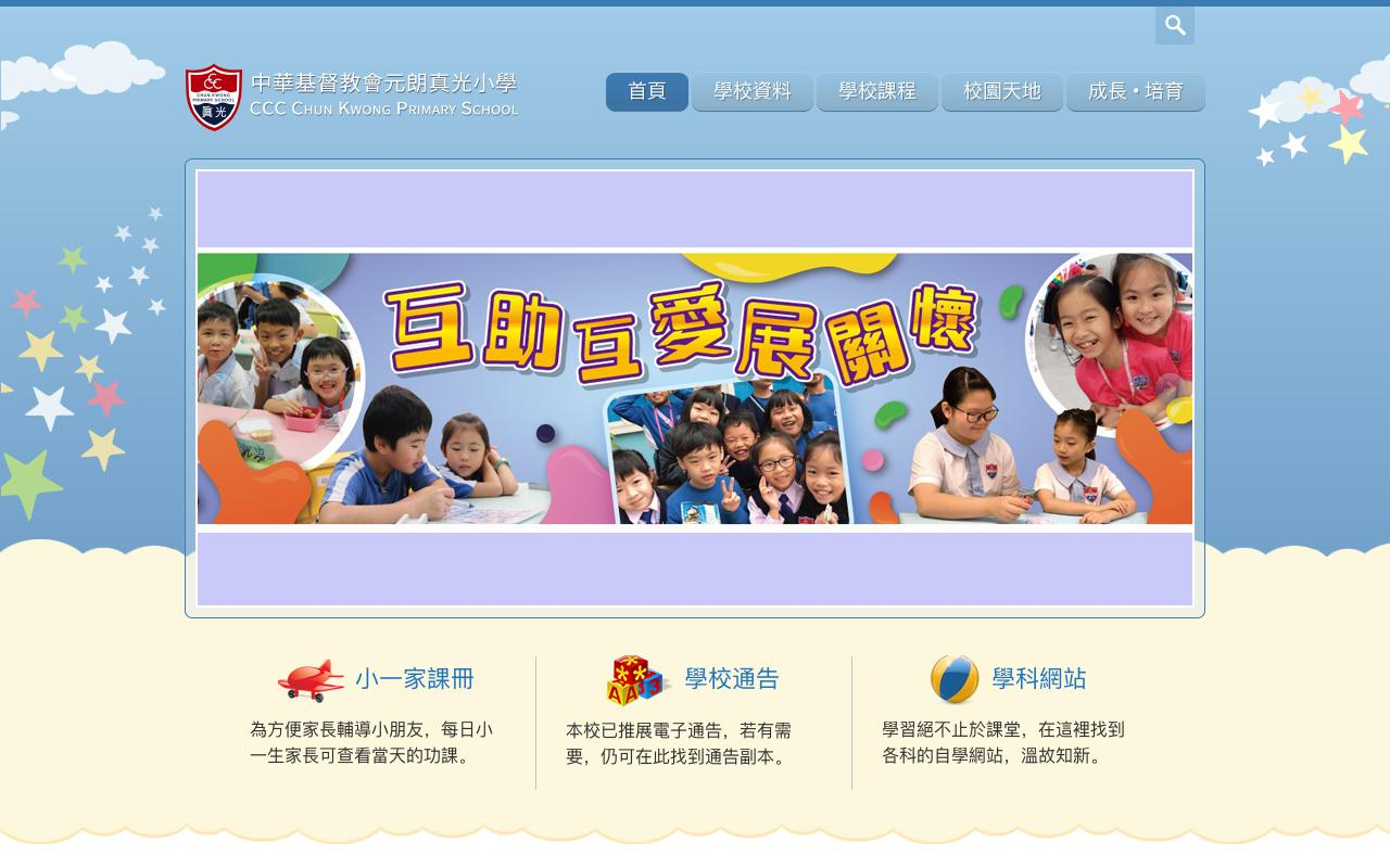 Screenshot of the Home Page of C.C.C. Chun Kwong Primary School