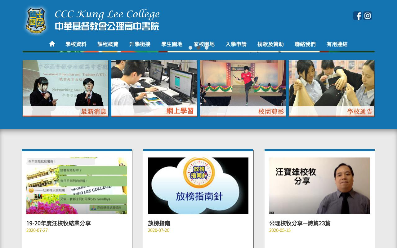 Screenshot of the Home Page of CCC Kung Lee College