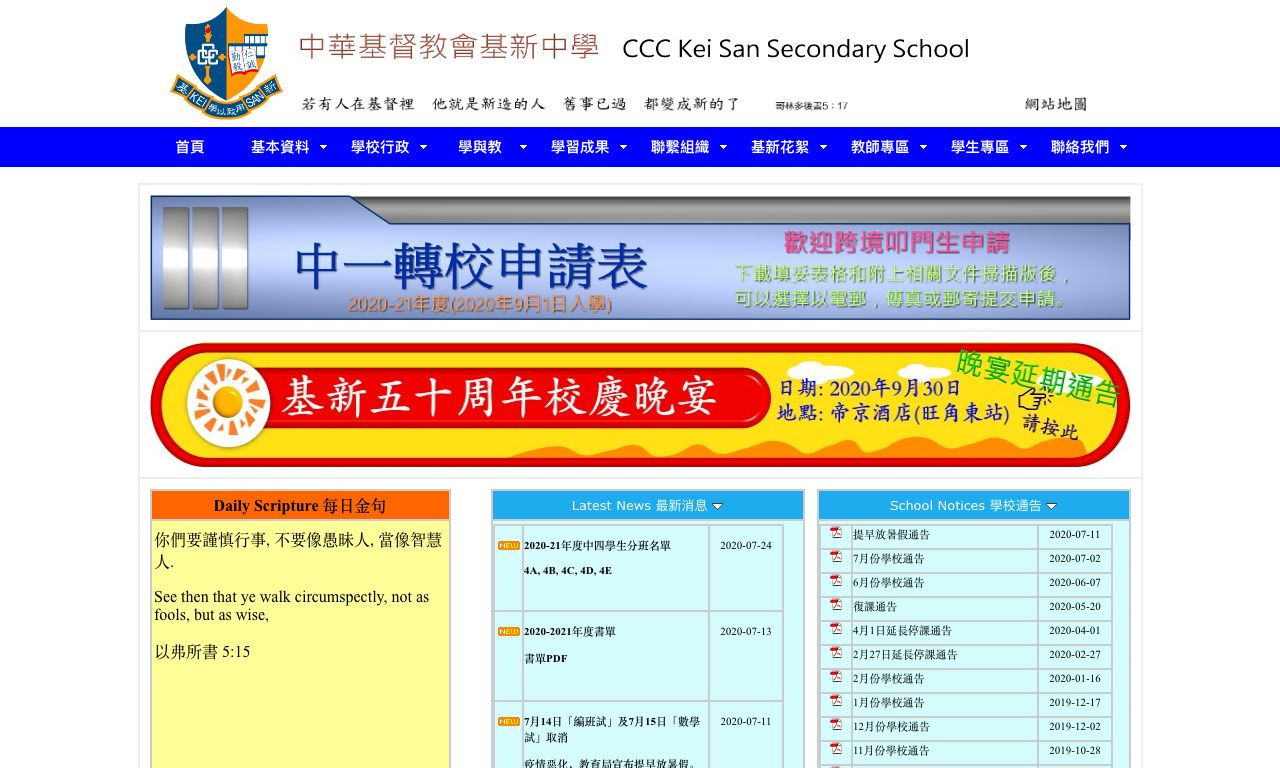 Screenshot of the Home Page of CCC Kei San Secondary School