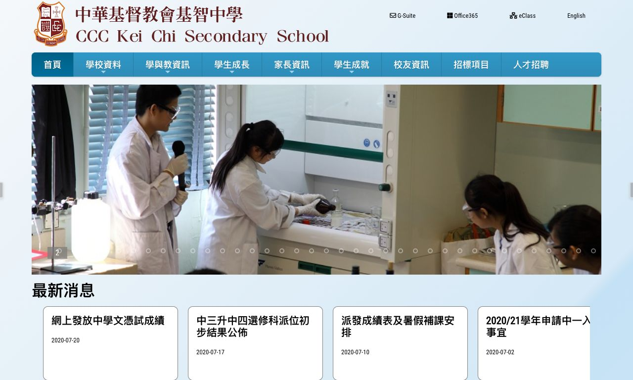 Screenshot of the Home Page of CCC Kei Chi Secondary School
