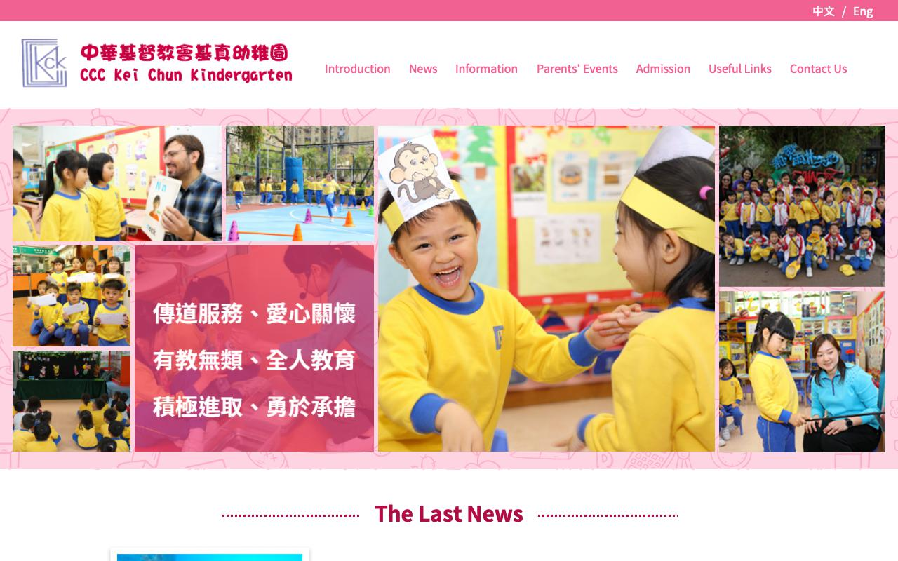 Screenshot of the Home Page of THE CHURCH OF CHRIST IN CHINA KEI CHUN KINDERGARTEN