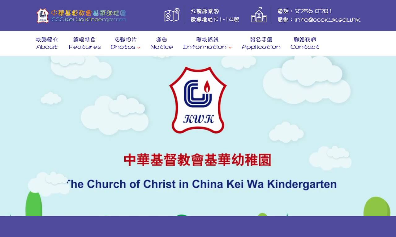 Screenshot of the Home Page of THE CHURCH OF CHRIST IN CHINA KEI WA KINDERGARTEN