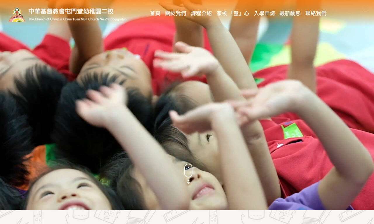 Screenshot of the Home Page of THE CHURCH OF CHRIST IN CHINA TUEN MUN CHURCH NO. 2 KINDERGARTEN