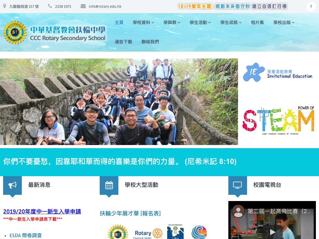 Screenshot of the Home Page of CCC Rotary Secondary School