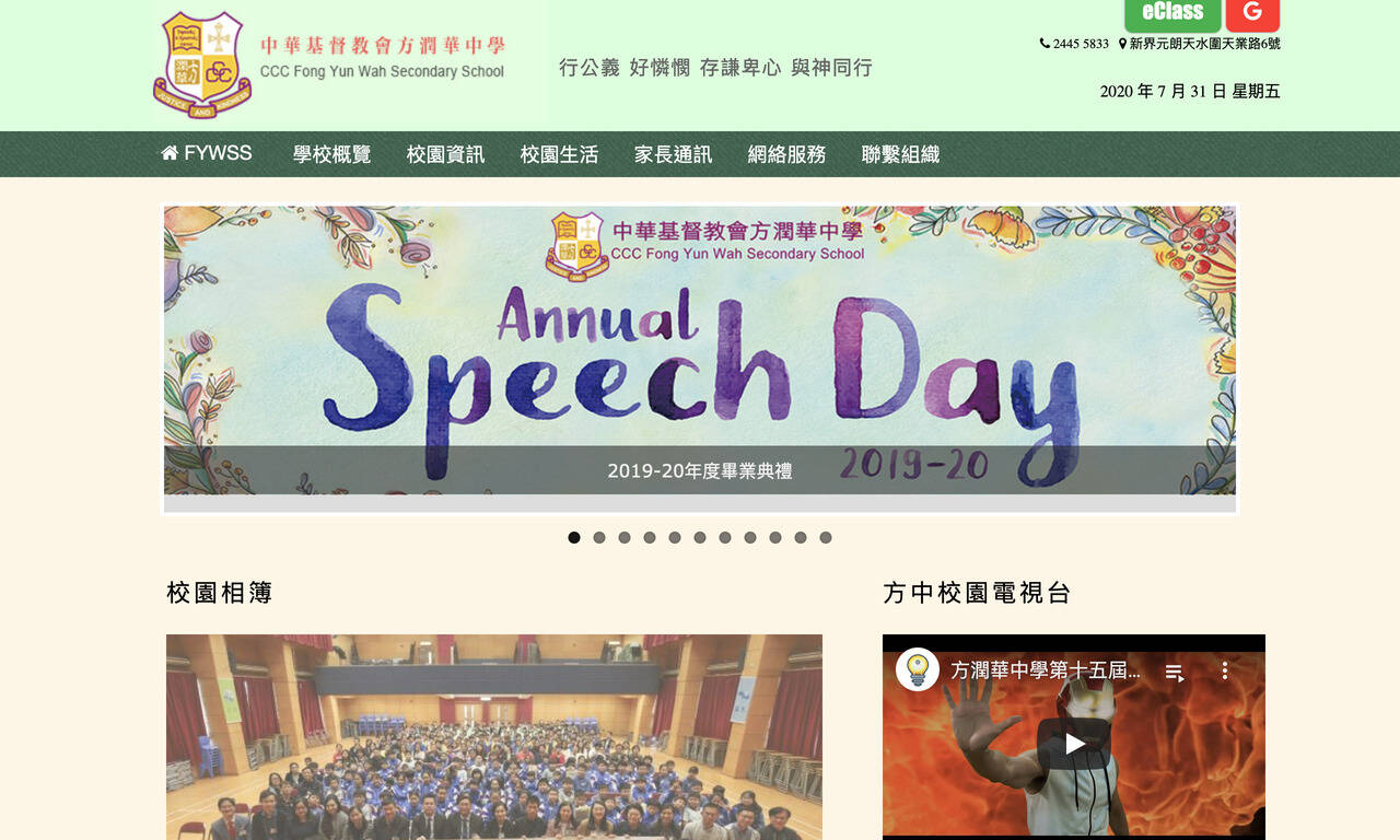 Screenshot of the Home Page of CCC Fong Yun Wah Secondary School