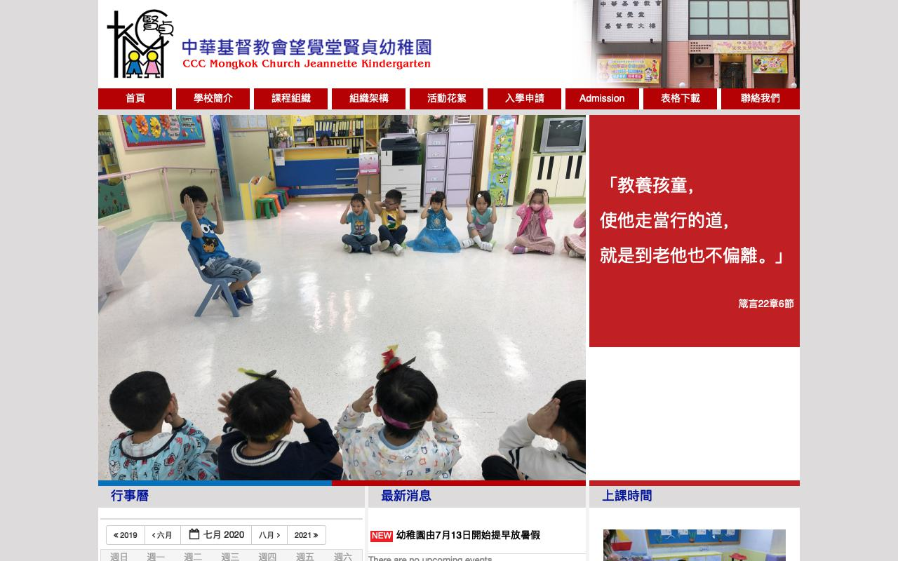 Screenshot of the Home Page of C C C MONGKOK CHURCH JEANNETTE KINDERGARTEN
