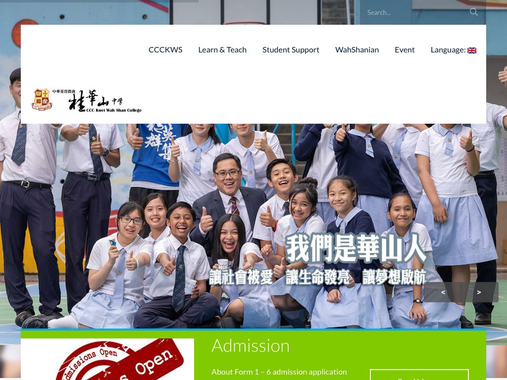 Screenshot of the Home Page of CCC Kwei Wah Shan College