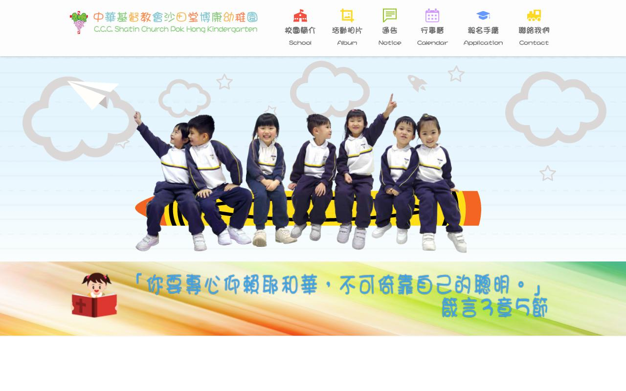 Screenshot of the Home Page of THE CHURCH OF CHRIST IN CHINA, SHATIN CHURCH POK HONG KINDERGARTEN