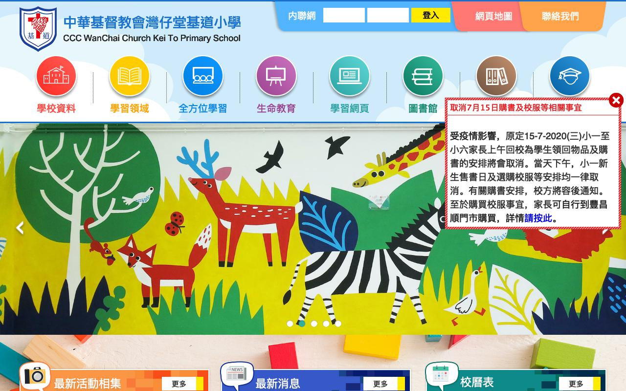 Screenshot of the Home Page of CCC Wanchai Church Kei To Primary School
