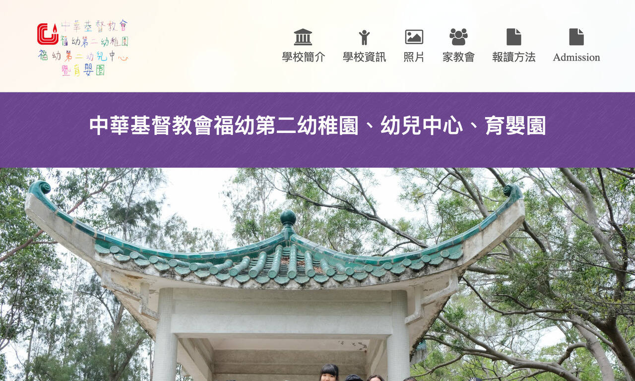 Screenshot of the Home Page of THE CHURCH OF CHRIST IN CHINA FUK YAU NO II KINDERGARTEN