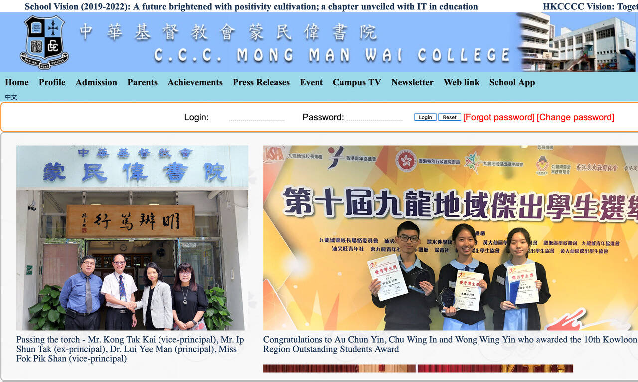 Screenshot of the Home Page of CCC Mong Man Wai College