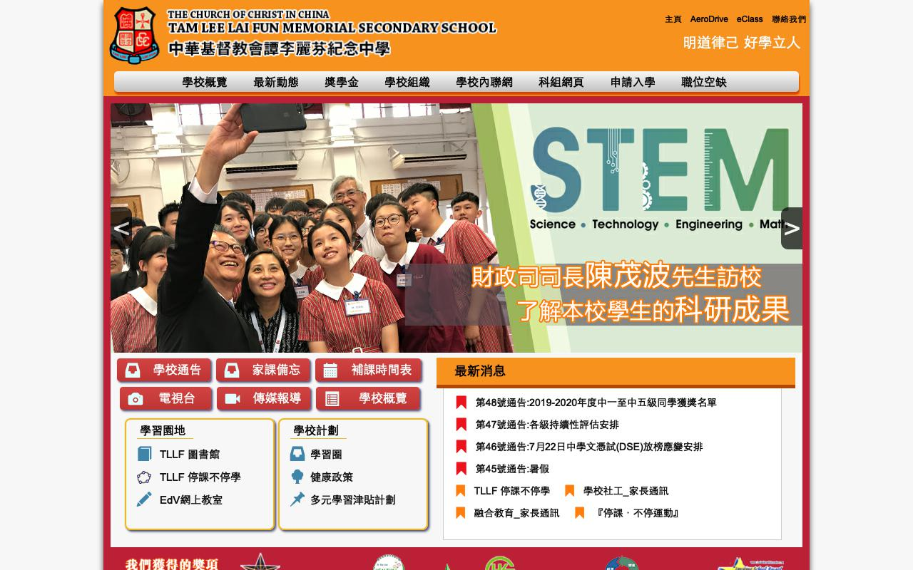 Screenshot of the Home Page of CCC Tam Lee Lai Fun Memorial Secondary School