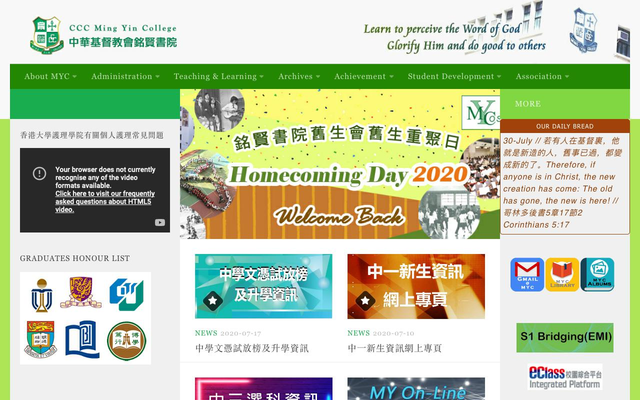 Screenshot of the Home Page of CCC Ming Yin College