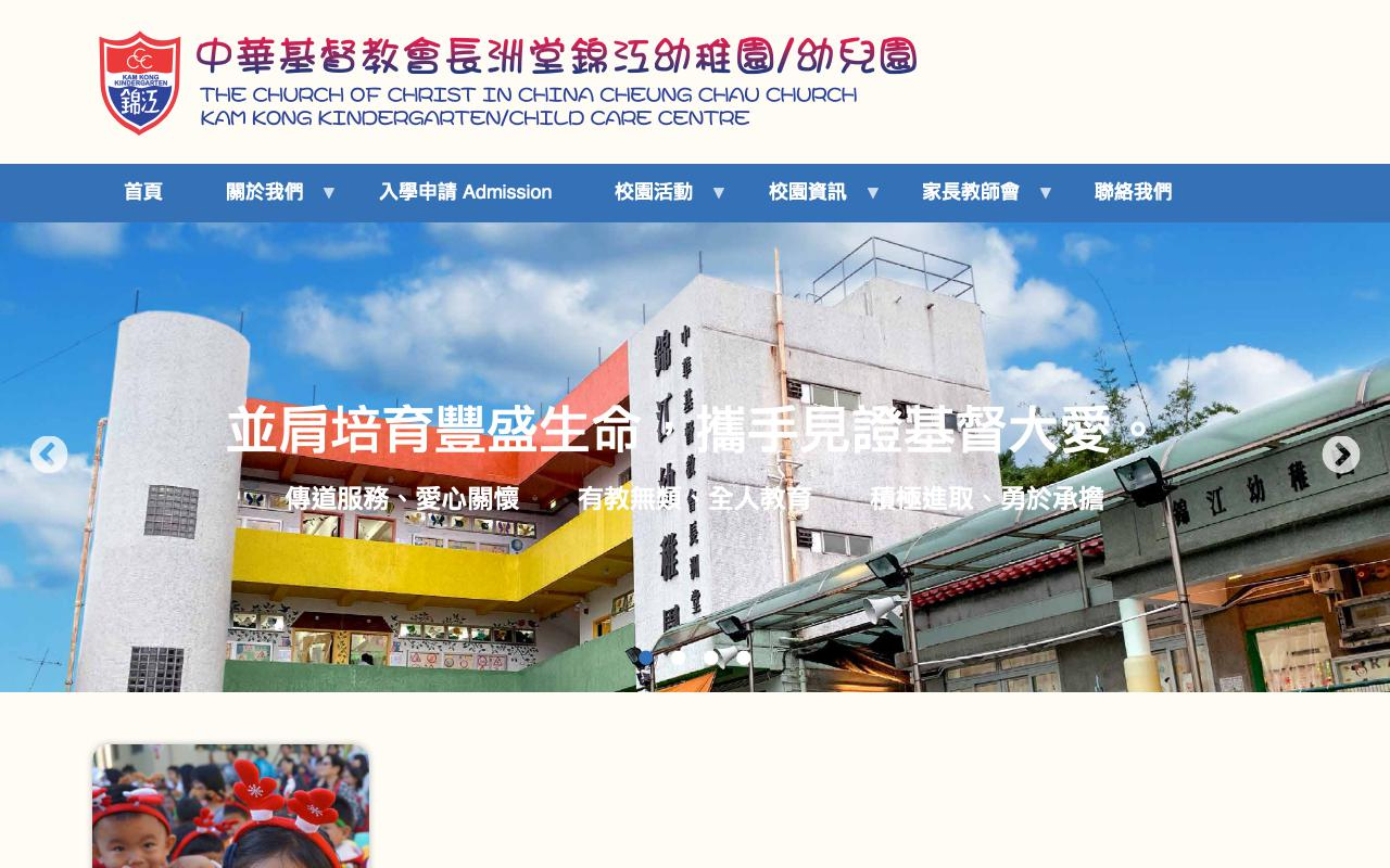 Screenshot of the Home Page of THE CHURCH OF CHRIST IN CHINA CHEUNG CHAU CHURCH KAM KONG KINDERGARTEN