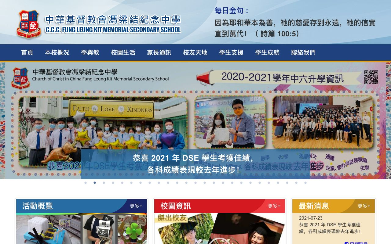 Screenshot of the Home Page of CCC Fung Leung Kit Memorial Secondary School