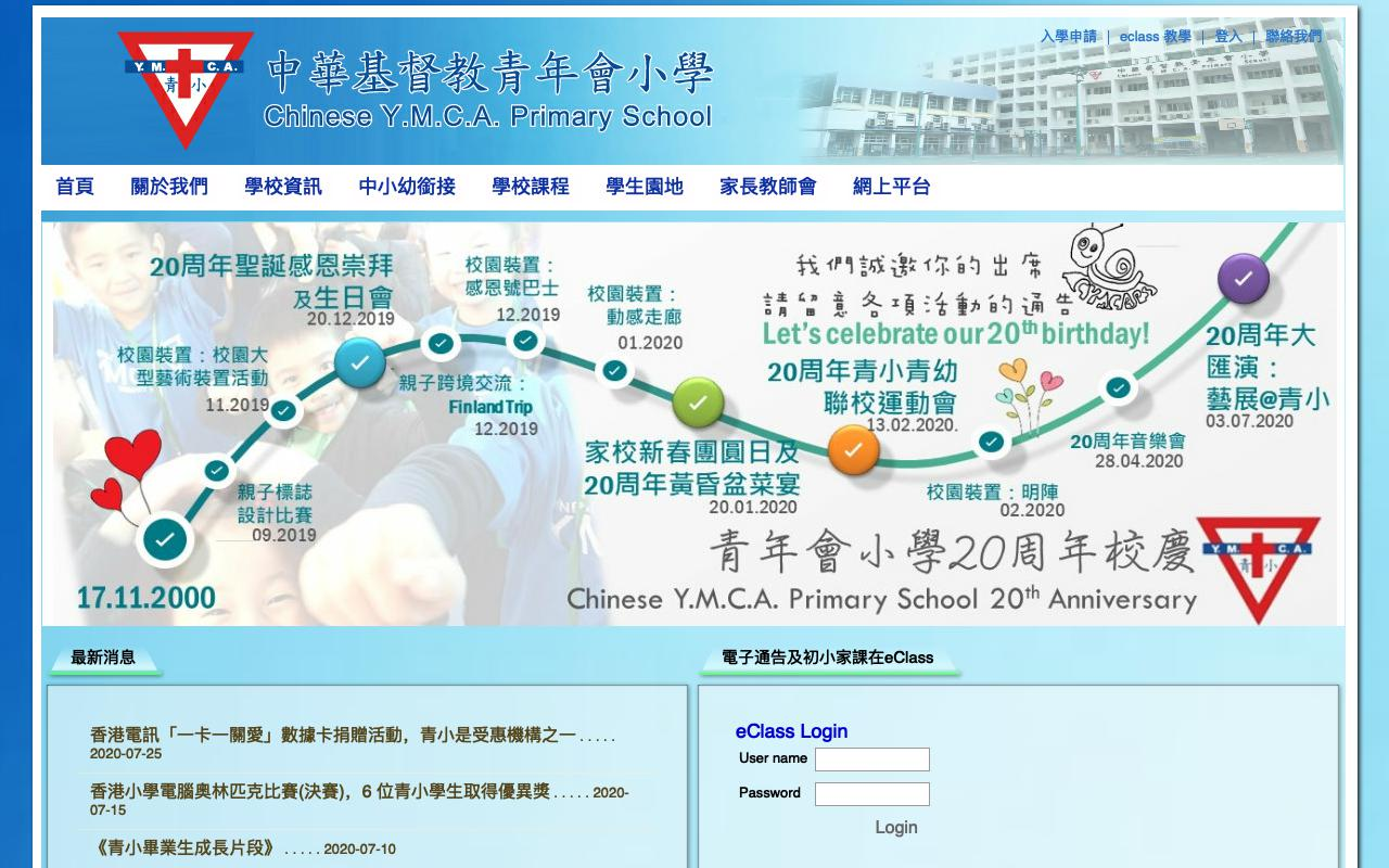 Screenshot of the Home Page of Chinese Y.M.C.A. Primary School