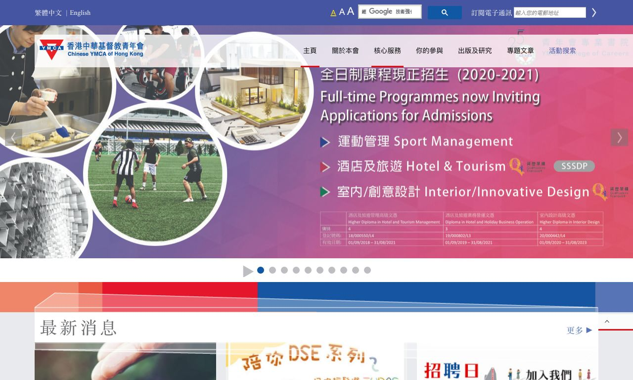 Screenshot of the Home Page of CHINESE YMCA KWAI CHUNG KINDERGARTEN