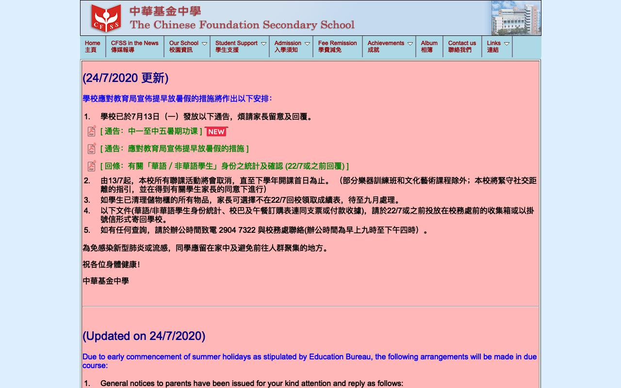 Screenshot of the Home Page of The Chinese Foundation Secondary School