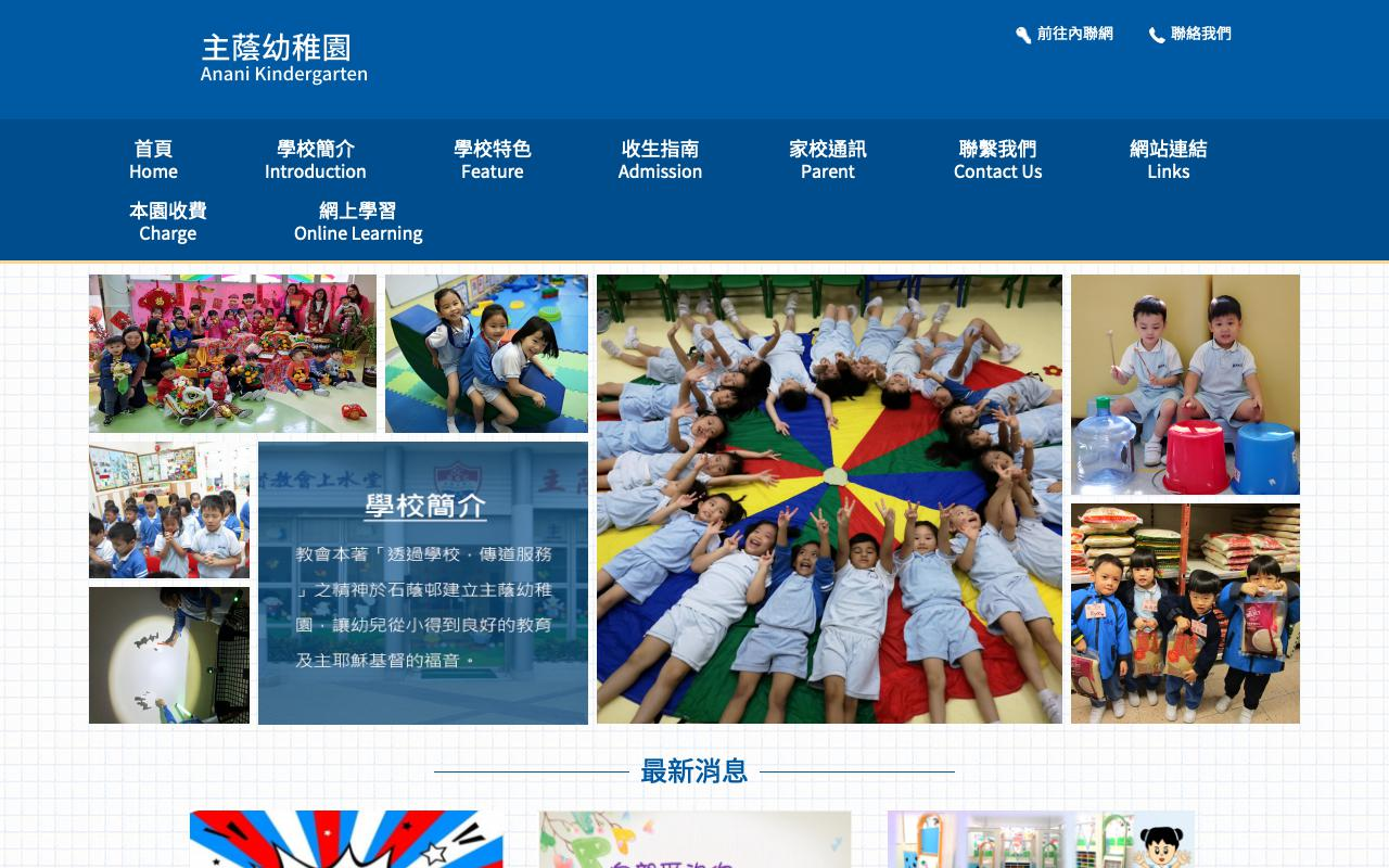 Screenshot of the Home Page of ANANI KINDERGARTEN