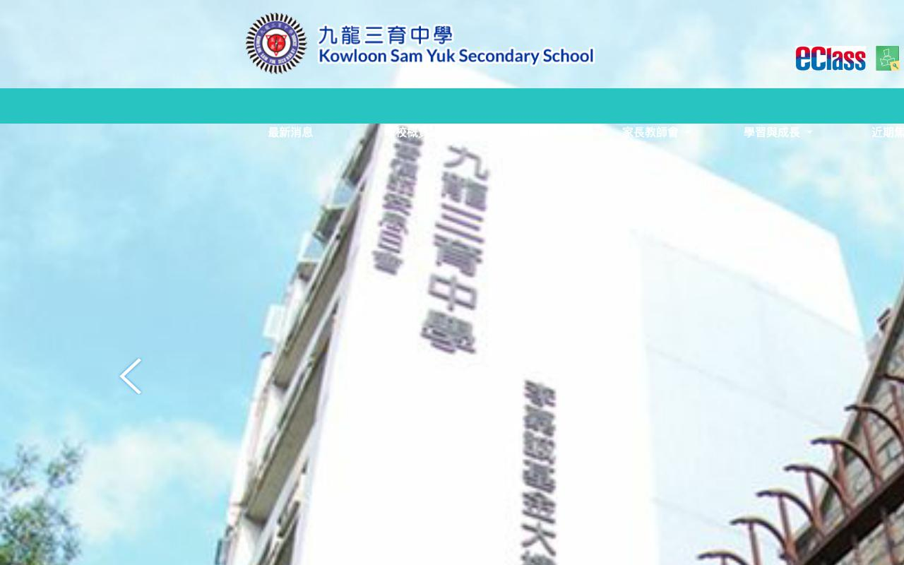 Screenshot of the Home Page of Kowloon Sam Yuk Secondary School