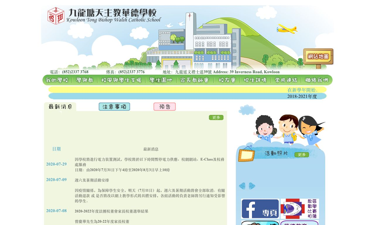 Screenshot of the Home Page of Kowloon Tong Bishop Walsh Catholic School