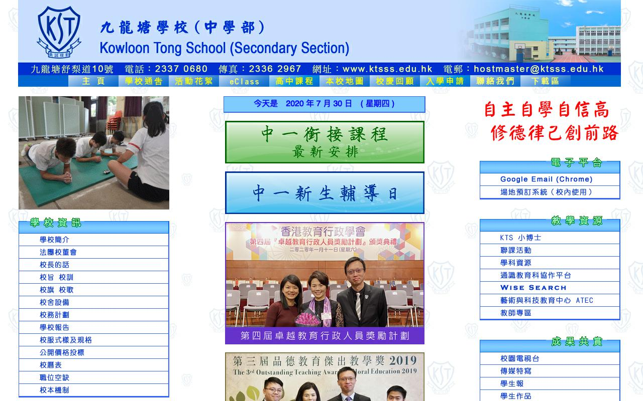 Screenshot of the Home Page of Kowloon Tong School (Secondary Section)