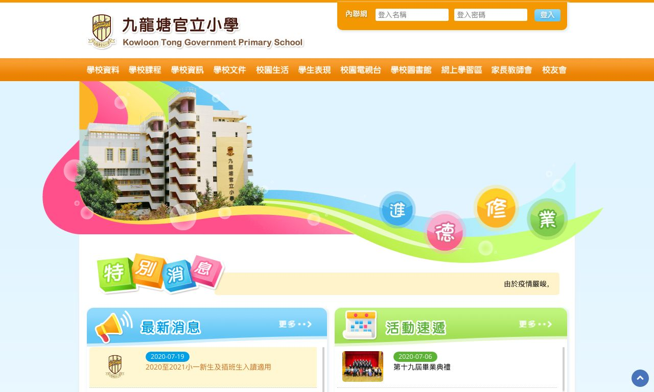 Screenshot of the Home Page of Kowloon Tong Government Primary School