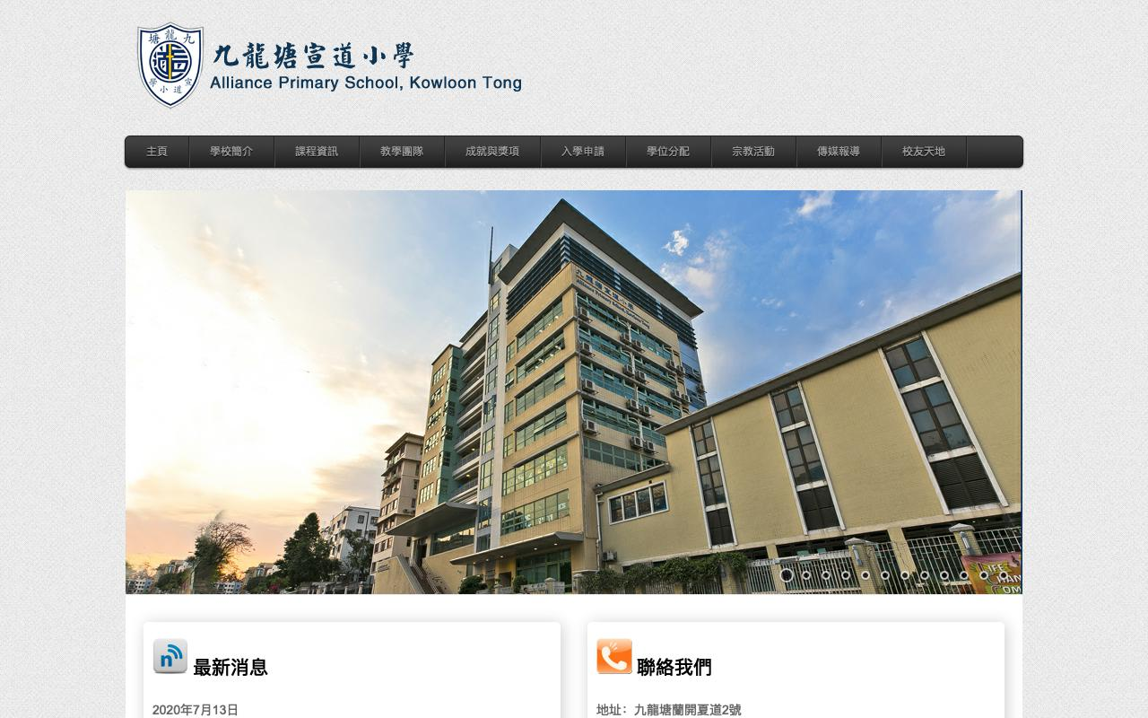Screenshot of the Home Page of Alliance Primary School, Kowloon Tong