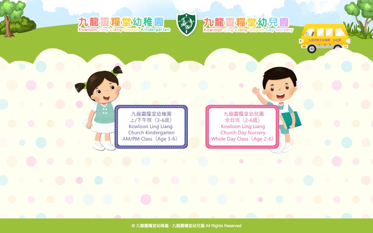 Screenshot of the Home Page of KOWLOON LING LIANG CHURCH KINDERGARTEN