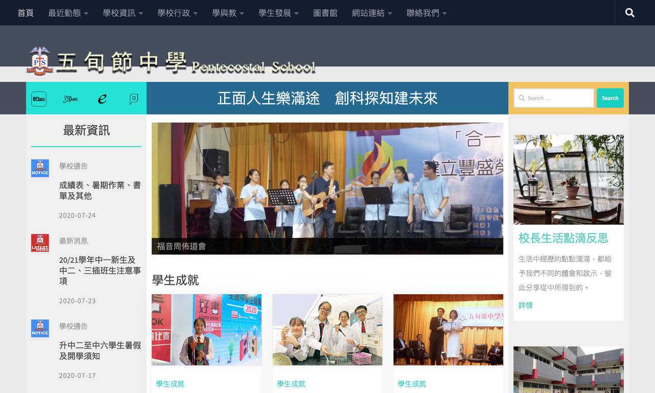 Screenshot of the Home Page of Pentecostal School
