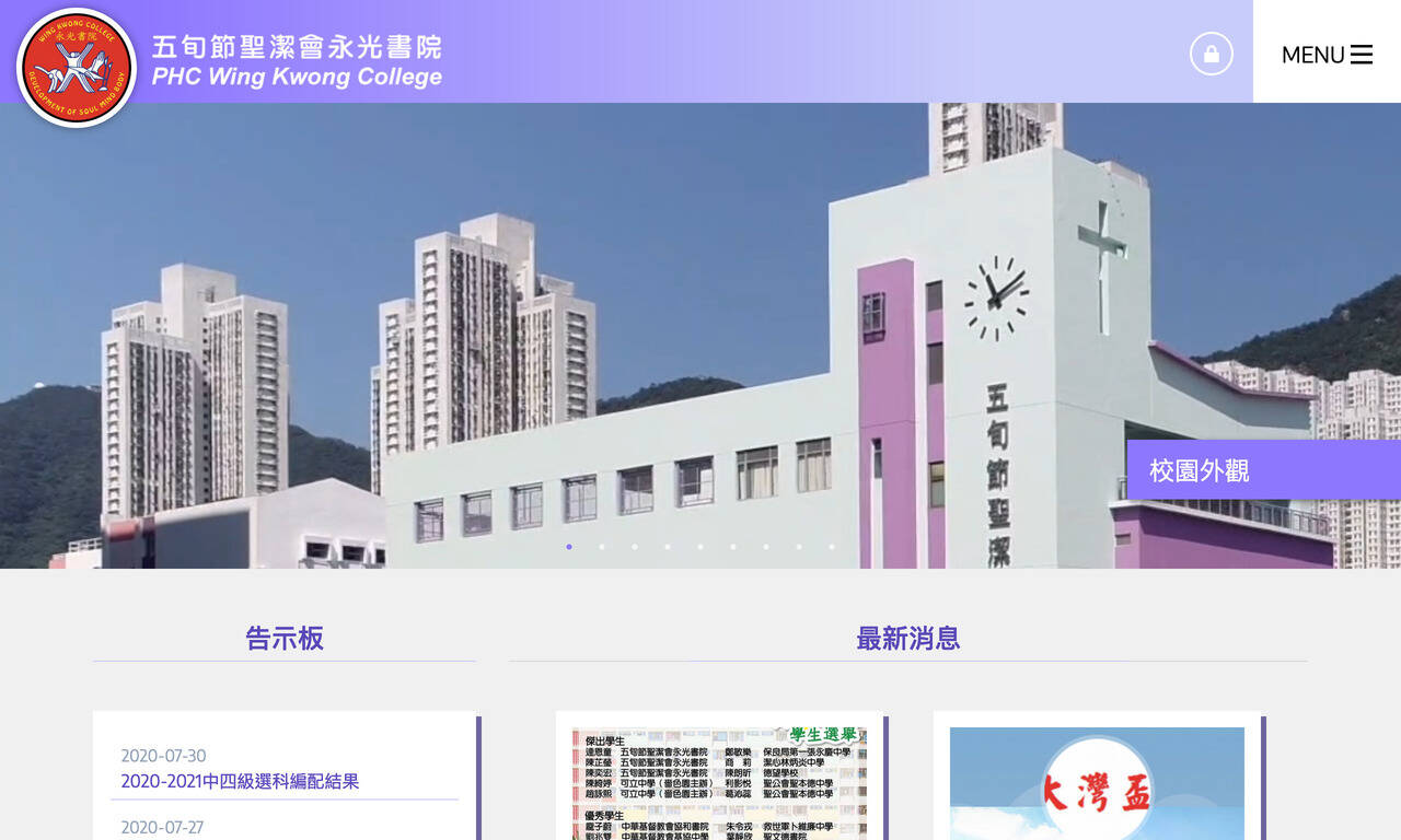 Screenshot of the Home Page of PHC Wing Kwong College