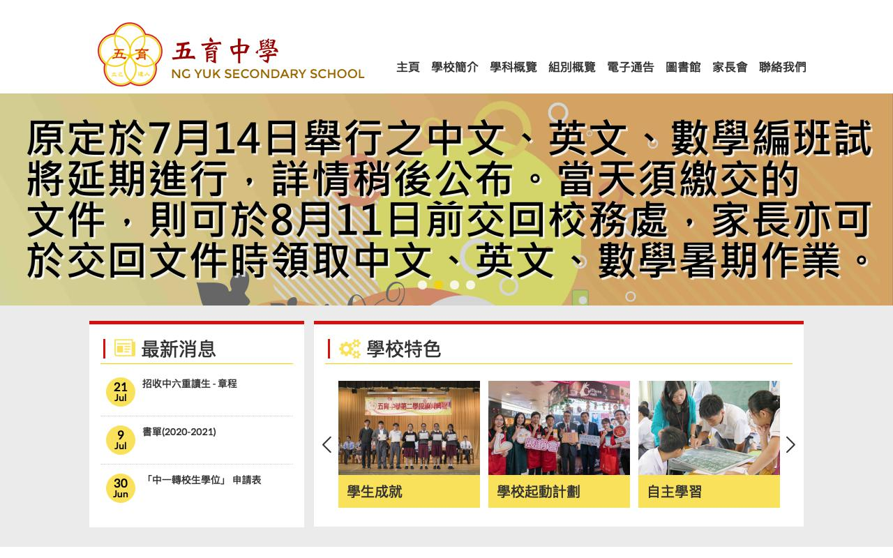 Screenshot of the Home Page of Ng Yuk Secondary School