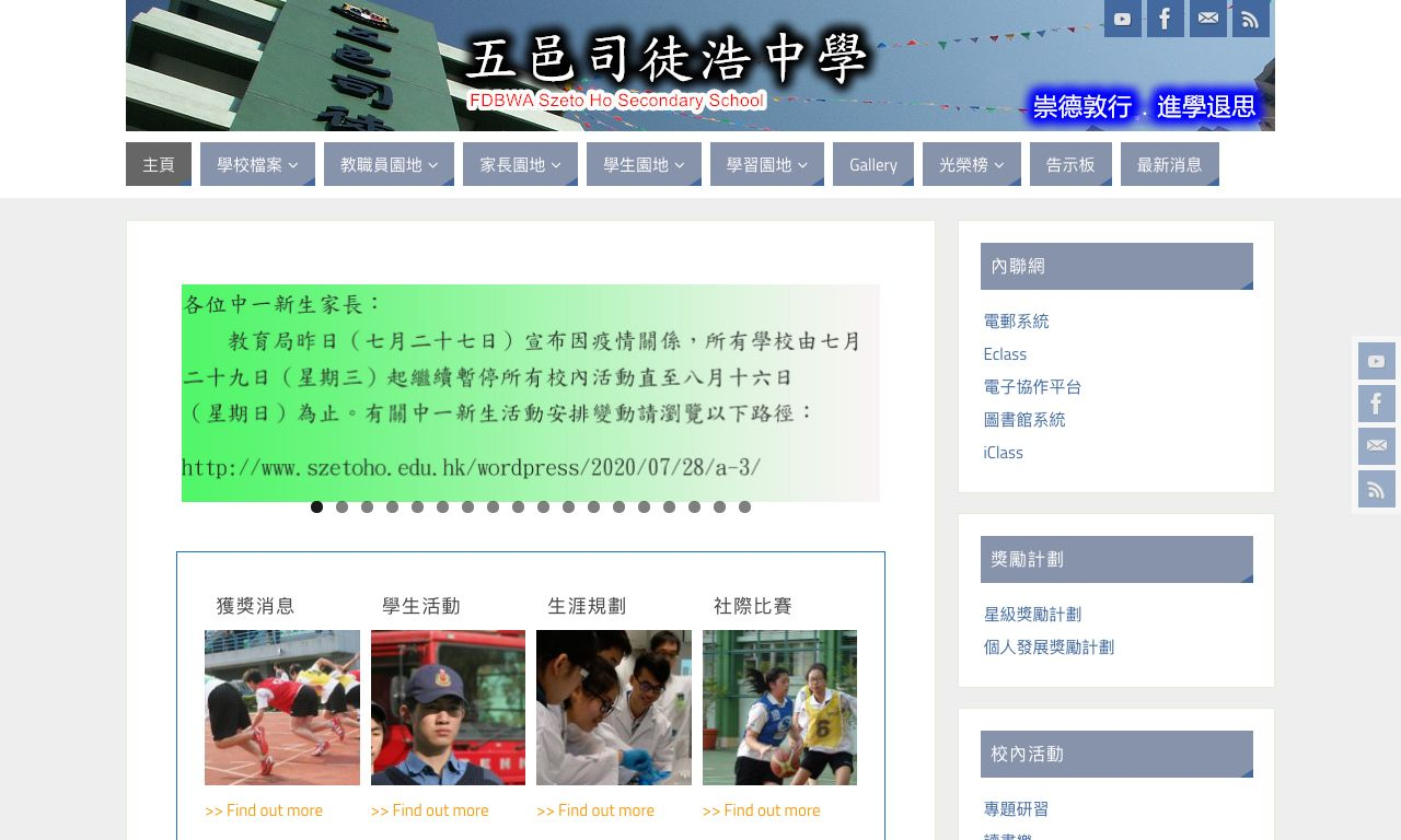 Screenshot of the Home Page of FDBWA Szeto Ho Secondary School