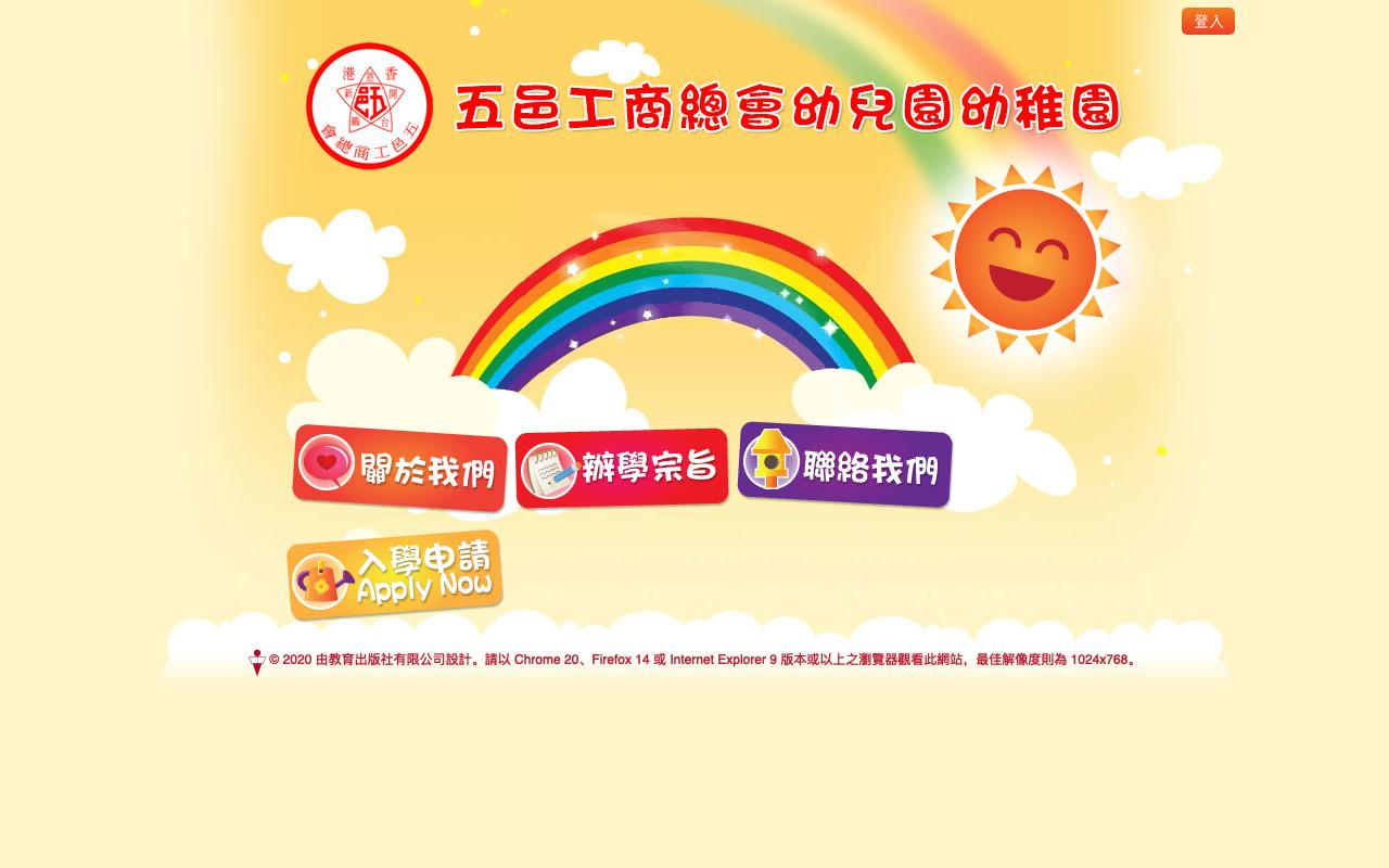 Screenshot of the Home Page of FIVE DISTRICTS BUSINESS WELFARE ASSOCIATION KINDERGARTEN