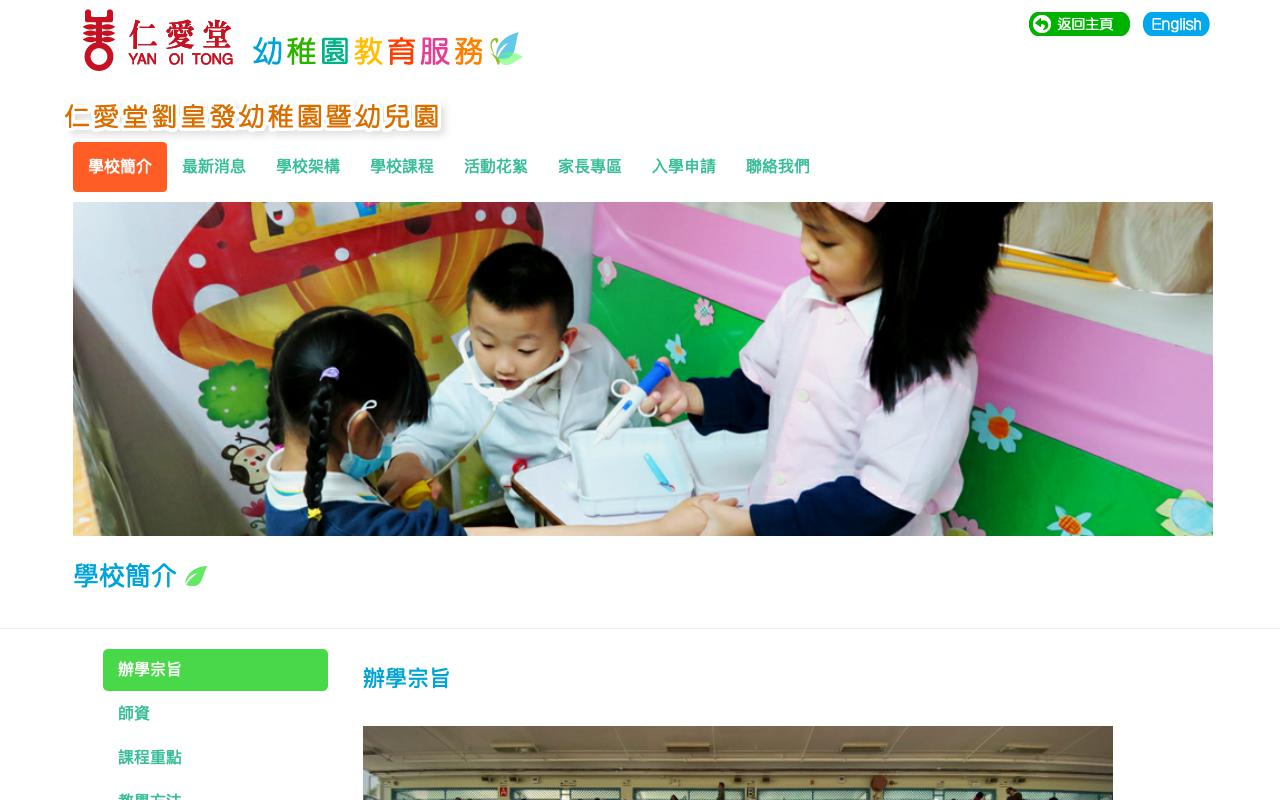 Screenshot of the Home Page of YAN OI TONG LAU WONG FAT KINDERGARTEN