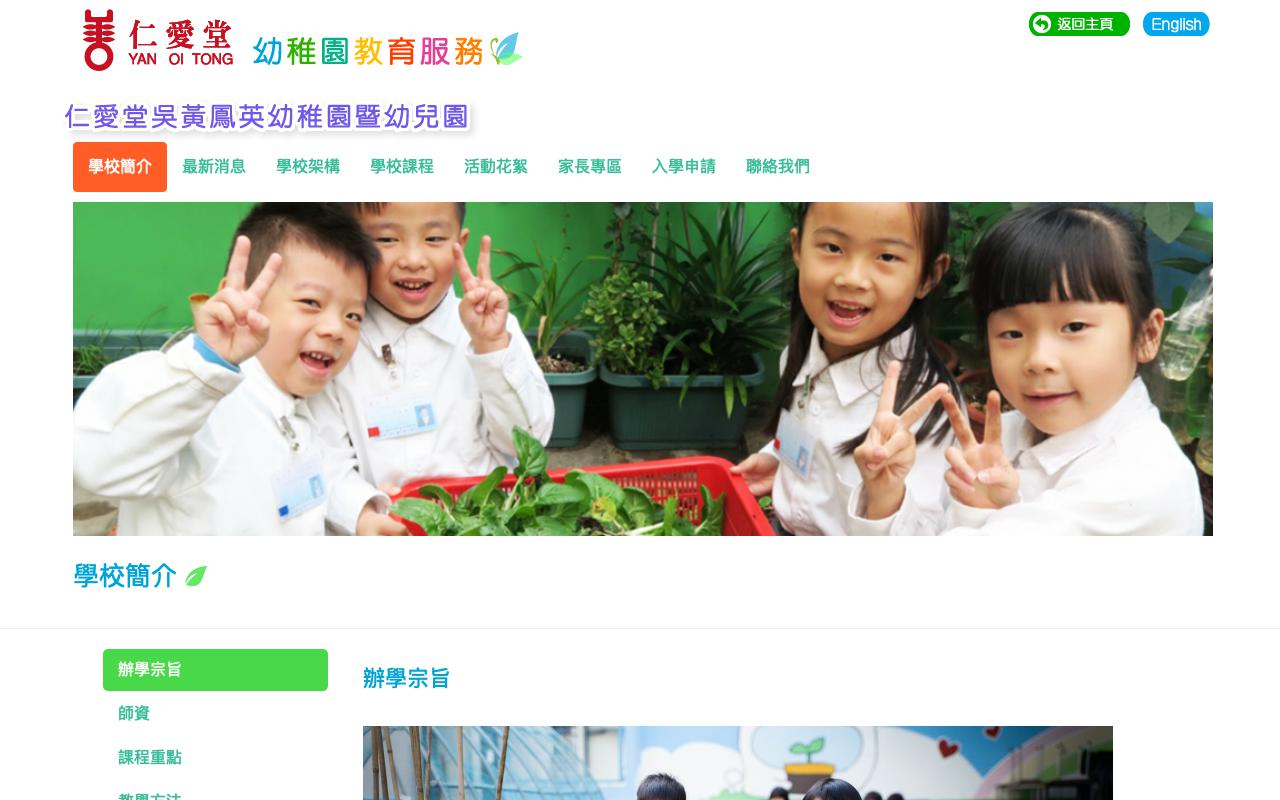 Screenshot of the Home Page of YAN OI TONG NG WONG FUNG YING KINDERGARTEN